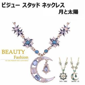 月と太陽をモチーフにした神秘的なデザインの ビジュー(宝石)ネックレスです。  ラインストーンが贅沢...