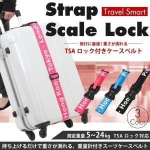 バンド ベルト TSAロック 5-24kg 重量計付き 旅行 手荷物 スーツケース TSA007 おしゃれ ピンク ブラック ブルー