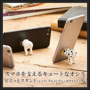 スマホ ぴ立っとスタンド/全3種 包装 ラッピング 人気 プレゼント 正規品|rebonallyshop