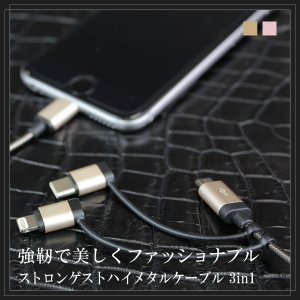 ストロンゲストハイメタルケーブル/3in1/MFi認証 断線防止 ランキング iPhone Android Type-C 高速充電 通信 ケーブル|rebonallyshop