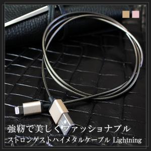 ストロンゲストハイメタルケーブル/USB to Lightning/ランキング MFi認証 断線防止 ライトニング 高速充電 データ通信 iPhone iPad iPod|rebonallyshop