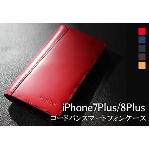 コードバンスマートフォンケース/手帳型/iPhone7Plus 8Plus用/本革 包装 ラッピング 人気 プレゼント 正規品|rebonallyshop