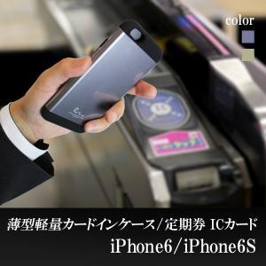 Card Cover for iPhone6 6s/カード収納 スイカ IC スマホケース スマホカバー スクラッチ防止 定期券 完全対応 包装無料 ラッピング無料 正規品|rebonallyshop