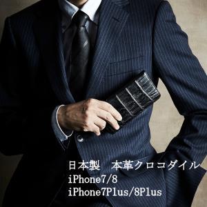 本革クロコダイルスマートフォンケース/iphone7・8/iPhone7・8Plus 手帳型 高級 本革 包装無料 ラッピング無料 人気 日本製 プレゼント 正規品|rebonallyshop