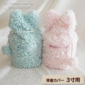 「 耳型ふわもこ カバー (ピンク・ブルー)」 骨壷 カバー 3寸 猫 うさぎ 小型 犬 覆袋 ペット 骨袋