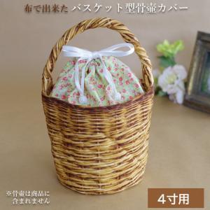 「 布製 花かご型骨壷カバー 」 4寸 骨壷 袋 犬 猫 ペット 手元供養 メモリアル 骨壺 覆袋