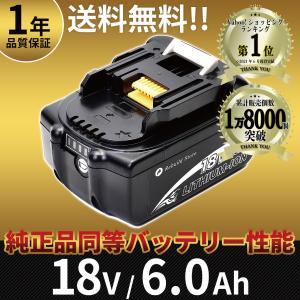 マキタ バッテリー 18V 互換性 1860 BL1860 互換 残量表示付き 1年保証