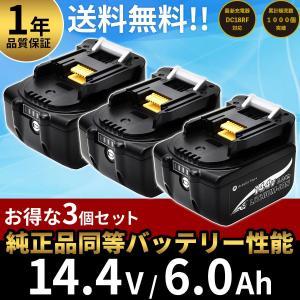 マキタ バッテリー 14.4V 互換性 1460 BL1460B 互換 残量表示付き 1年保証 3個...