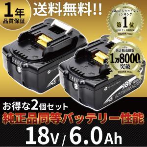 マキタ バッテリー 18V 互換性 1860 BL1860B 互換 残量表示付き 1年保証 2個セッ...