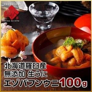 ウニ うに バフンウニ 北海道羅臼産 生エゾバフンウニ 100g ギフト 北海道 内祝|rebun