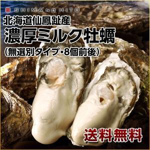 【漁師直送】北海道仙鳳趾産 北海道濃厚ミルク牡蠣 1.5kg前後 無選別(8個前後)送料無料
