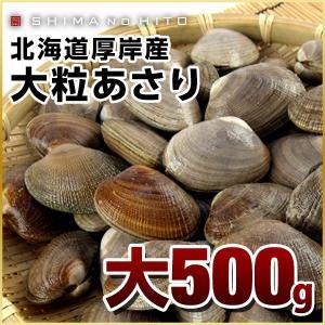 あさり アサリ 生 500g 北海道産 厚岸産 殻付 大サイズ|rebun