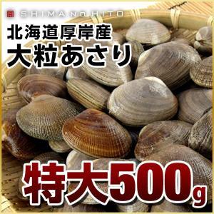 ◆ 商品内容  殻付あさり特大 500g (15粒前後) ※自然のものですので数量は前後する場合がご...