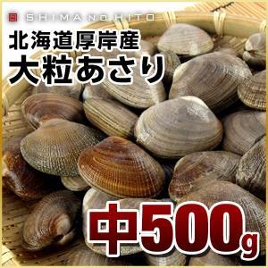 あさり アサリ 厚岸産 殻付あさり中サイズ 500g ギフト プレゼント用 北海道 内祝|rebun