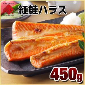 (さけ 鮭 サケ) 紅鮭ハラス 450g (皮付きカット済みはらす) ギフト プレゼント用 北海道加工 内祝|rebun