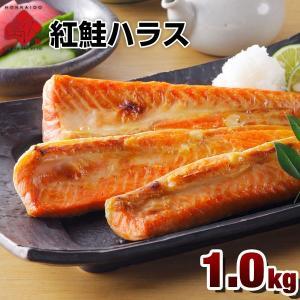 お取り寄せグルメランキング 魚 高級 ご飯のお供 紅鮭 ハラス ハラミ 1kg お取り寄せ グルメ 紅サケ 鮭 紅鮭 ギフト プレゼント用 北海道加工 内祝|rebun