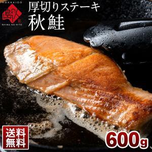 北海道 日高産 秋鮭の厚切りステーキ 600g(120g×5枚)切り身 鮭 サケ さけ シャケ 秋鮭 北海道 お取り寄せ ギフト|rebun