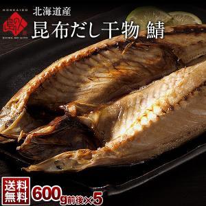サバ 北海道産 鯖(サバ) 250-300g 5尾セット 旨さの秘密は自慢の 利尻昆布 北海道 内祝|rebun
