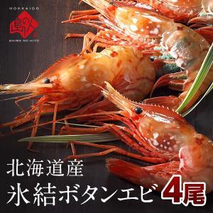 数量限定 北海道産 氷結ボタンエビ お刺身用4尾