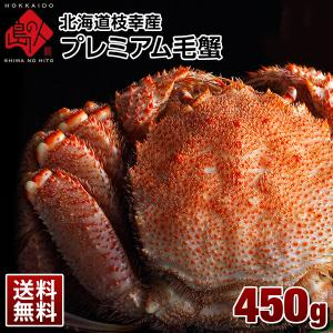 【2020年新物】北海道 枝幸産 プレミアム毛蟹 500g〜550g前後【送料無料】|rebun
