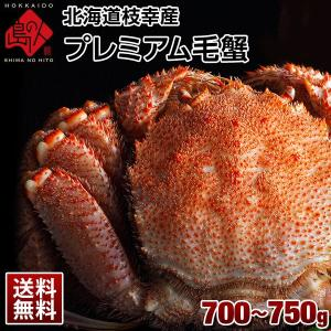 【2020年新物】北海道 枝幸産 プレミアム毛蟹 700〜750g 送料無料 冷凍|rebun