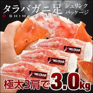 (かに カニ 蟹)特大タラバ蟹足 3.0kg 3肩入り ギフト プレゼント用 北海道 タラバ タラバガニ 脚 足 肩 内祝|rebun