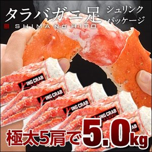 (かに カニ 蟹)特大タラバ蟹足 5.0kg 5肩入り ギフト プレゼント用 北海道 タラバ 脚 タラバガニ 足 内祝|rebun