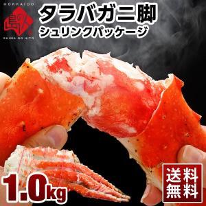 タラバガニ足 800g シュリンク ギフト プレゼント用 北海道 内祝 送料無料|rebun