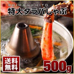 タラバガニ ポーション (かに カニ 蟹) 生 たらばがに 500g ギフト お取り寄せ グルメ 北海道 タラバ 脚 足 ポーション 内祝|rebun