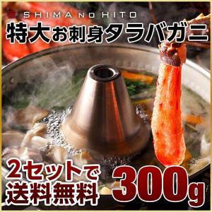タラバガニ 生食可能 生 お刺身 カニ かに 蟹 300g カニしゃぶ 北海道 お取り寄せ 送料無料|rebun