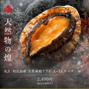 あわび 鮑 アワビ 礼文 利尻島産 氷結アワビ L-LLサイズ×1 ギ フト 北海道 食品 貝 海鮮 お土産 お取り寄せ プレゼント お返し 贈答|rebun