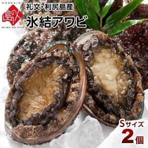 あわび 鮑 アワビ 礼文 利尻島産 氷結アワビ S-Mサイズ×1個 ギフト 北海道 食品 貝 海鮮 お土産 お取り寄せ プレゼント お返し 贈答|rebun
