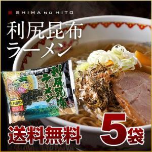 利尻昆布ラーメン ×5袋 wbs 北海道 ご当地ラーメンギフト プレゼント用 内祝 お土産|rebun