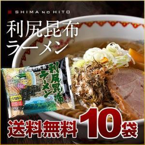 利尻昆布ラーメン ×10袋 wbs 北海道 ご当地 ラーメン ギフト プレゼント用 内祝|rebun