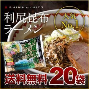 利尻昆布ラーメン ×20袋 wbs 北海道 ご当地 ラーメン ギフト プレゼント用 内祝|rebun