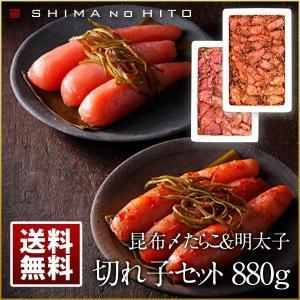 ◆ 商品名  利尻昆布仕立て 「昆布〆 たらこ(450g)&明太子(430g) 切れ子セット」  ◆...