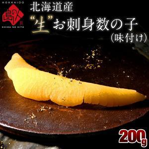味付け数の子 200g ギフト プレゼント用 北海道 内祝 rebun