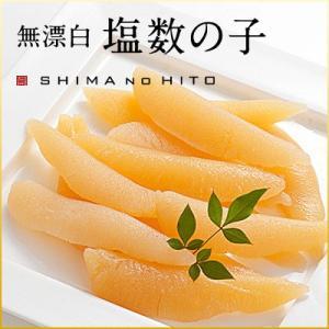 北海道産 塩数の子(無漂白)300g ギフト プレゼント用 北海道 内祝 rebun