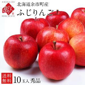 りんご リンゴ 林檎 予約販売 北海道余市産 3kg 正規品 ふじ 送料無料 rebun