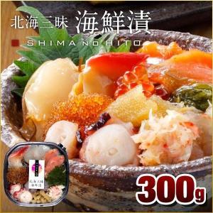 ◆ 商品内容  北海三昧 海鮮漬(300g)×1パック  甘辛の味つけに12種類の海鮮。 いくら・ほ...