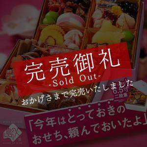 おせち 2021 おすすめ 人気 ランキング 予約 通販 お節 北海道 海鮮 和風 特別仕様一段重 28品目 2人前 高級 「こざくら」 冷凍
