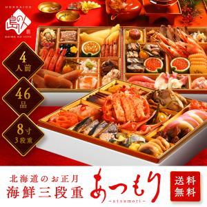 【5人前】お正月にみんなで食べたい!豪華なおせちランキング≪おすすめ10選≫の画像