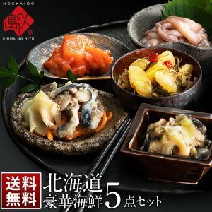 珍味 お試し 生珍味 5種 プレゼント 北海道 海鮮 詰め合わせ 食べ物 内祝い お返し