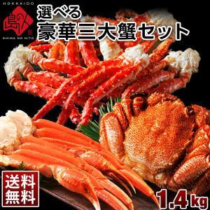送料無料 タラバ蟹・ズワイ蟹・ 毛蟹の豪華三大蟹セット 1.47kg  ギフト プレゼント用 北海道 内 祝 お歳暮