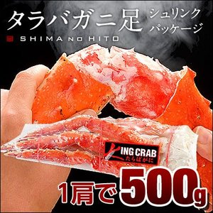 (かに カニ 蟹) 大タラバ蟹足 500g 1肩入り ギフト プレゼント用 北海道 タラバ タラバガニ 脚 足 肩 内祝|rebun