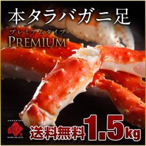 (かに カニ 蟹) 極太 プレミアムサイズ タラバガニ タラバ蟹足 1.5kg 1肩入り ギフト プレゼント用 北海道 内祝|rebun