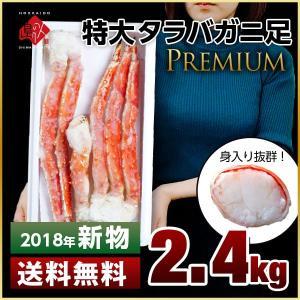 タラバガニ 2.4kg カニ かに 送料無料 北海道 タラバ...
