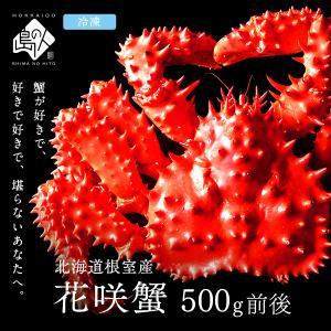 真っ赤に輝く幻の蟹 北海道産 花咲蟹 花咲ガニ 500g カニ かに 2019年新物 最高品質 冷凍 味の濃厚さは蟹の中で1番|rebun