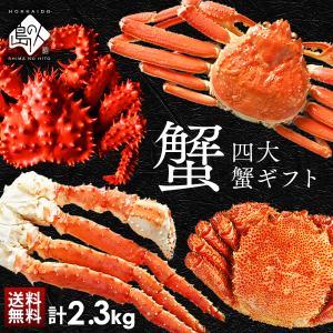 カニ かに 蟹 2019 ギフト 送料無料 豪華四大蟹セット 2.0kg 北海道 四大ガニ|rebun