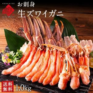 ズワイガニ ずわいがに 生食可能 お刺身 カニ かに 1.25kg カニしゃぶ お取り寄せ 送料無料|rebun